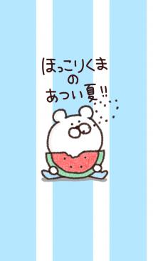 ほっこり♪くまの暑い夏♪ 画像(1)