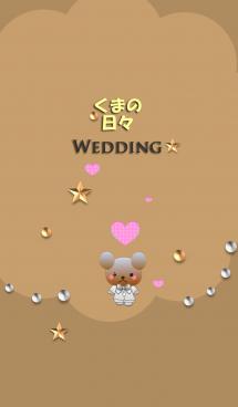 くまの日々(結婚式) 画像(1)