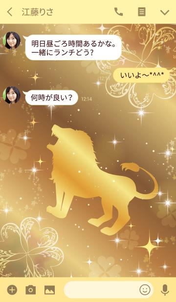 見ているだけで全ての運気が上がる・獅子座の画像(トーク画面)