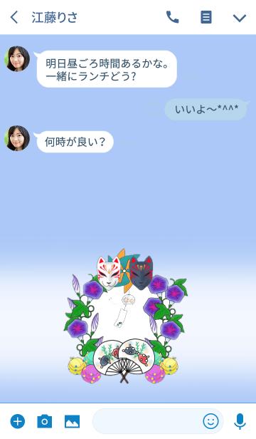 夏休み きせかえ 和の画像(トーク画面)
