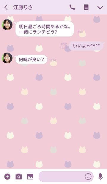 Cat Polka[Girly]の画像(トーク画面)