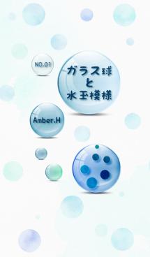 ガラス球と水玉模様 1 画像(1)