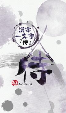 """""""侍"""" 漢字一文字 13 画像(1)"""