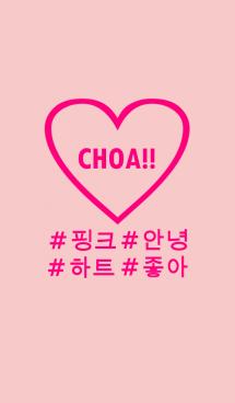 choa!!pink×heart(韓国語) 画像(1)