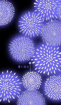 青い花火 画像(1)
