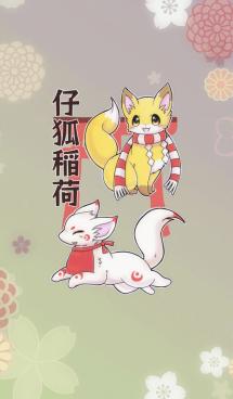 仔狐稲荷 画像(1)
