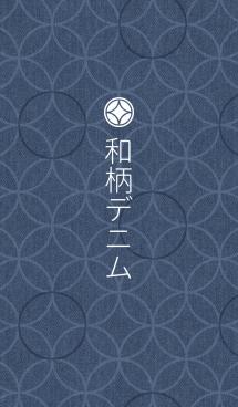 和柄デニム 3 画像(1)