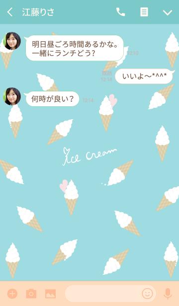 ice cream shop 2の画像(トーク画面)