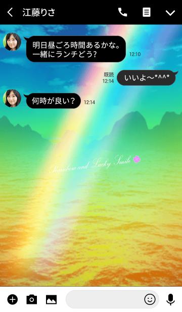 全ての運気がアップするラッキーな虹と海空の画像(トーク画面)