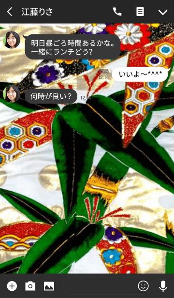 KIMONO 彩の画像(トーク画面)
