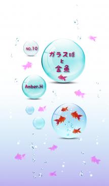 ガラス球と金魚 10 画像(1)
