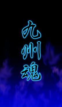 九州魂 画像(1)