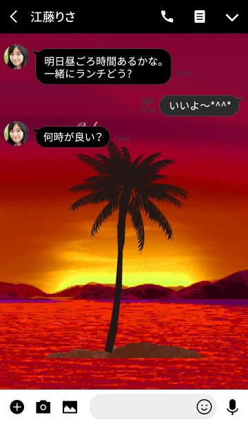 全ての幸せを運ぶ ☆サンセットビーチ6の画像(トーク画面)
