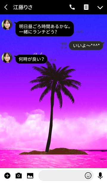 全ての幸せを運ぶ ☆サンセットビーチ9の画像(トーク画面)