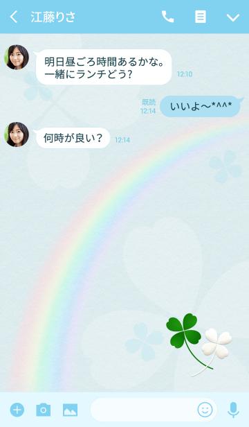 "Natural Clover ""Soft blue""の画像(トーク画面)"