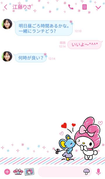 マイメロディ KISS♡KISSの画像(トーク画面)