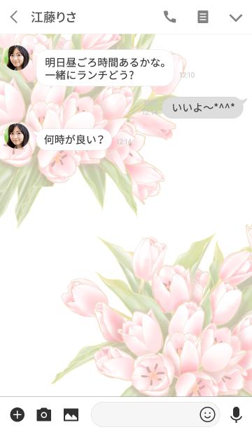 Flowers-14の画像(トーク画面)