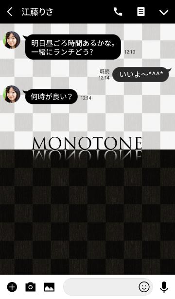 MONOTONE -Wood Style-の画像(トーク画面)