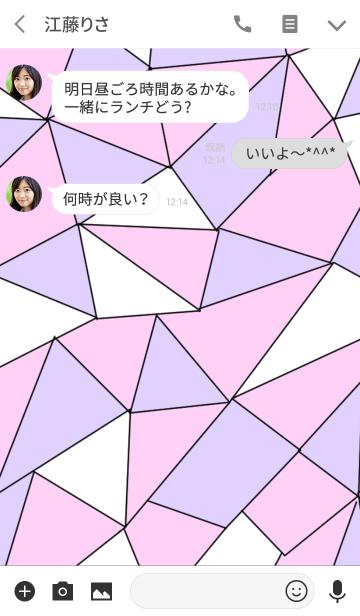 大人のピンク&パープル&ホワイト着せ替えの画像(トーク画面)