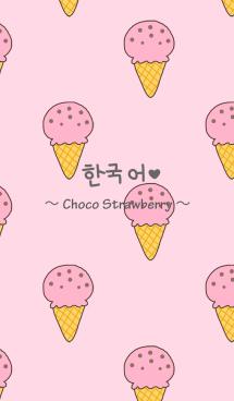 韓国語 & アイス~チョコストロベリー~ 画像(1)