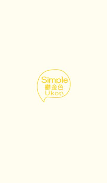 Simple -鬱金(Ukon) -の画像(表紙)