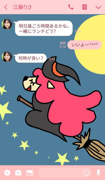 ハロウィンのカワイイ魔女犬の画像(トーク画面)