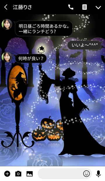 プリンセス ハロウィンの画像(トーク画面)