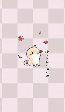 ほんわかしばいぬ~秋~ 画像(1)
