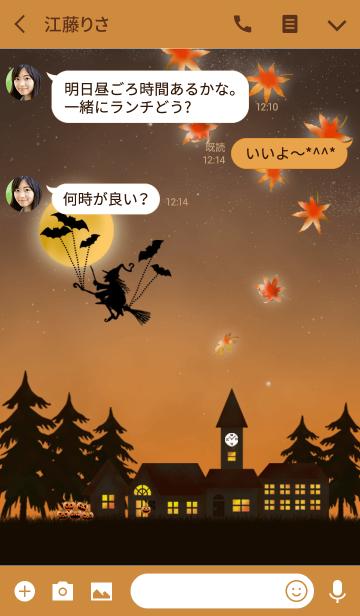秋物語り ハロウィンの画像(トーク画面)