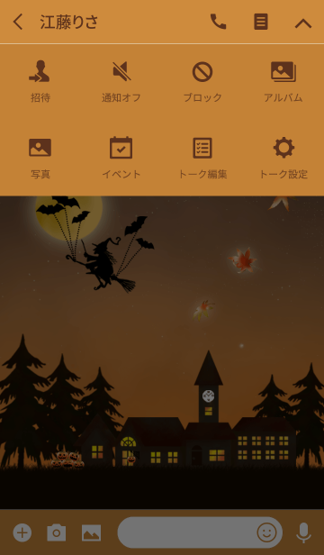 秋物語り ハロウィンの画像(タイムライン)