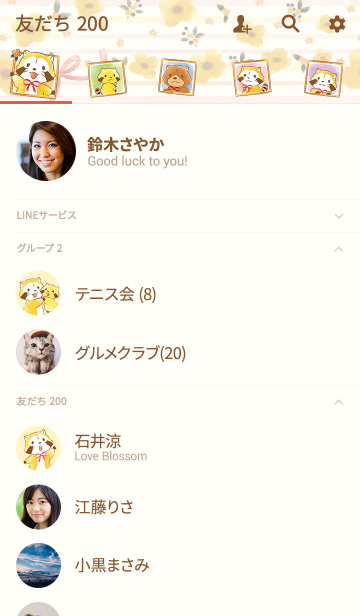 ラスカル☆オレンジフラワーの画像(友だちリスト)
