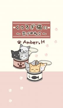 くつろぎ猫3 ~ 缶づめねこ ~ 画像(1)