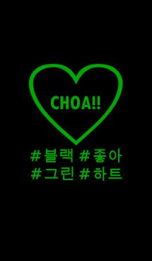 choa!!black×green×heart(韓国語) 画像(1)