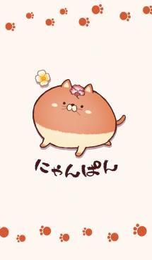 にゃんぱん! 画像(1)