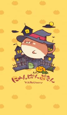 にゃんぱんぷきん Halloween 画像(1)