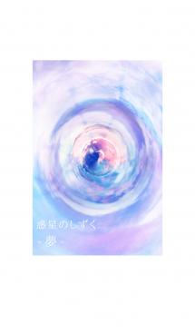 惑星のしずく -夢- 画像(1)