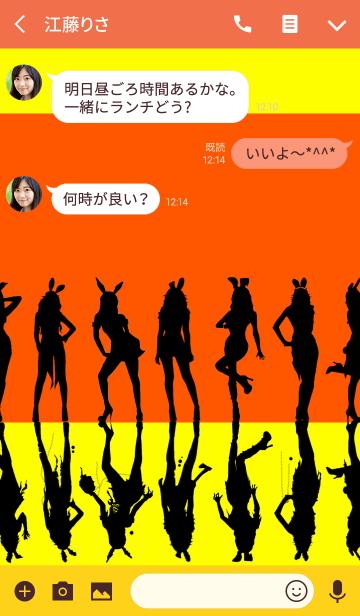 Honey Bunny -Bunny of the dead-Orangeの画像(トーク画面)