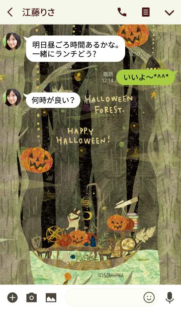 SemiDark Halloween Forestの画像(トーク画面)