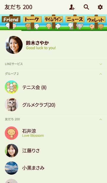 ☆あにまるず☆の画像(友だちリスト)