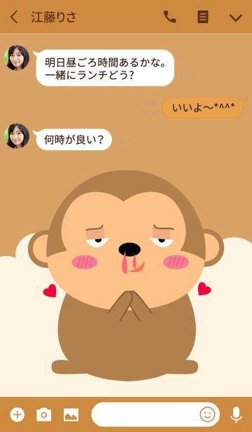 Monkey In love Theme (jp)の画像(トーク画面)