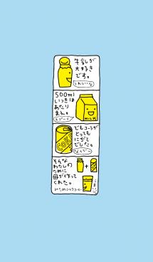 牛乳大好き001 画像(1)