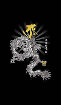 干支の守護梵字と龍〈タラーク〉 画像(1)