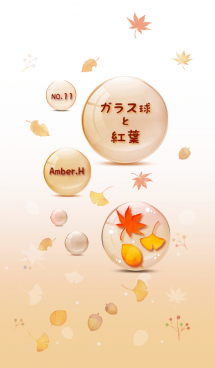 ガラス球と紅葉 11 画像(1)