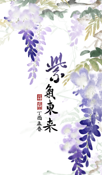 [LINE着せかえ] 藤の花(J.Only)の画像