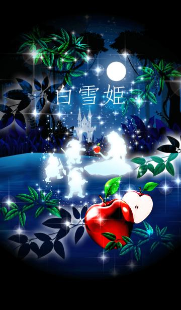 白雪姫 ~Poison Apple~の画像(表紙)