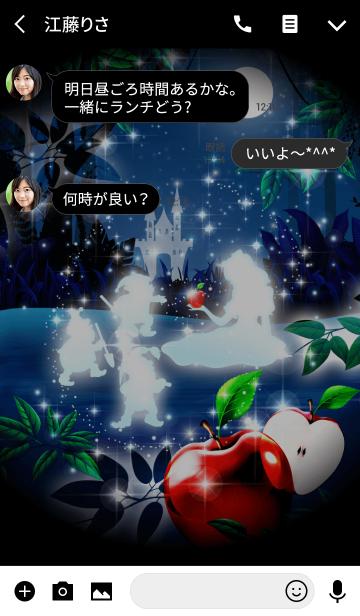 白雪姫 ~Poison Apple~の画像(トーク画面)