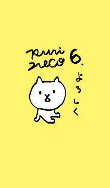 ぷりねこ006 画像(1)