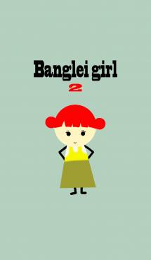Banglei girl 2
