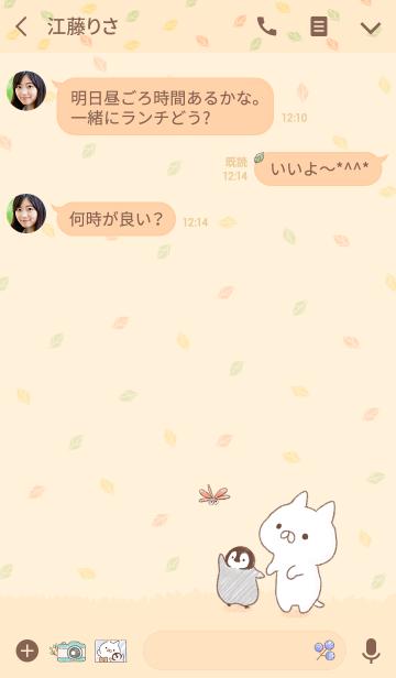 ねこぺん日和(ほっこり秋)の画像(トーク画面)