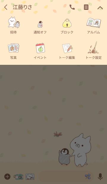 ねこぺん日和(ほっこり秋)の画像(タイムライン)
